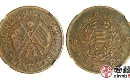 湖南省宪成立铜币当二十铜币图片鉴赏