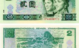 90版2元人民币价格现在涨到多少