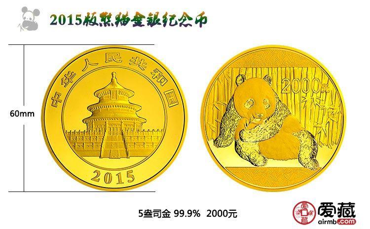 2015年5盎司熊猫金币价格及图片