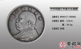 中华民国三年壹圆价格值多少钱一枚