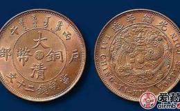 大清铜币价格   大清铜币收藏价值
