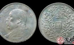 民国三年袁大头银元版本及收藏价值