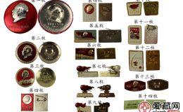 紅色藏品毛澤東紀念章介紹及收藏價值