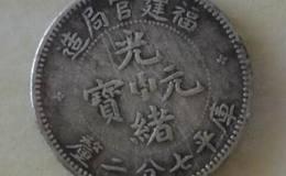 福建官局造光绪元宝壹角图文解说