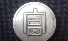 云南半两正银富字银元图文赏析