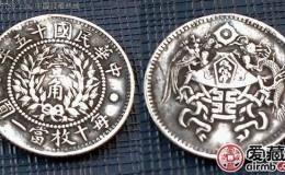 龙凤银币壹角图片鉴赏与解析