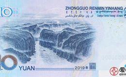 历年十元人民币图片大全