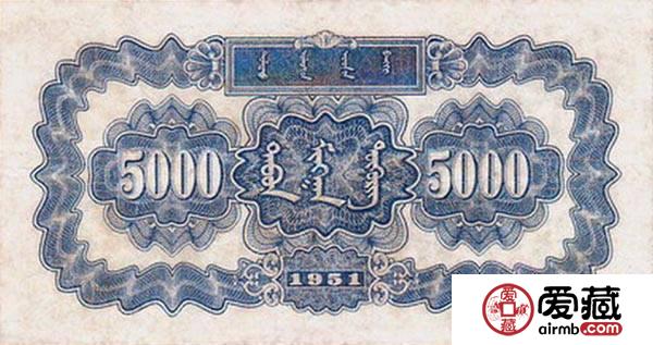 第一套人民币五千元蒙古包辨别真假方法