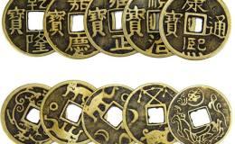 五帝铜钱的收藏价值和意义