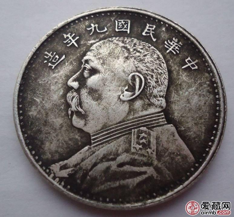 民国九年袁大头银元版本介绍