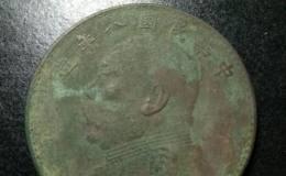 生绿锈的袁大头是真的吗?还值钱吗?