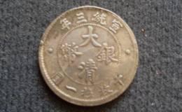 宣统三年大清银币壹角图文赏析