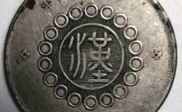 四川银币五角图片鉴赏与解析