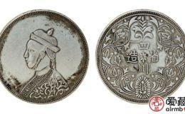 四川省造1/4卢比银元