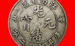 江南省造光绪元宝壹圆辛丑图文鉴赏