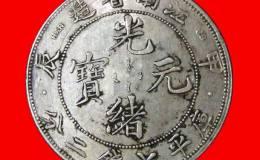 江南省造光绪元宝甲辰壹圆图文赏析