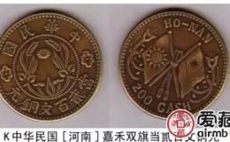 河南省造二百文铜元图文欣赏