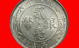 广西民国十六年貮毫银币图文欣赏