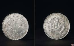 宣统元宝价格 宣统元宝成交记录