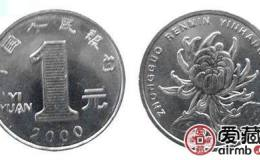 菊花一元硬币图片 菊花一元硬币价格表