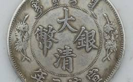 大清银币曲须龙简单介绍