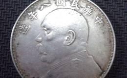 民国八年袁世凯像壹圆银元图文赏析