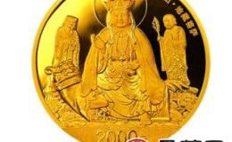 九華山5盎司金幣圖文鑒賞