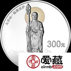 2015年九华山地藏菩萨公斤银币图文介绍