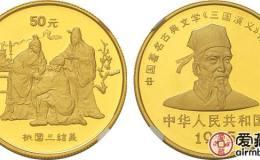 三国演义一二三组1/2盎司纪念金币图文欣赏