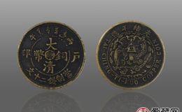 大清铜币二十文值多少钱  市场价格是否存在炒作