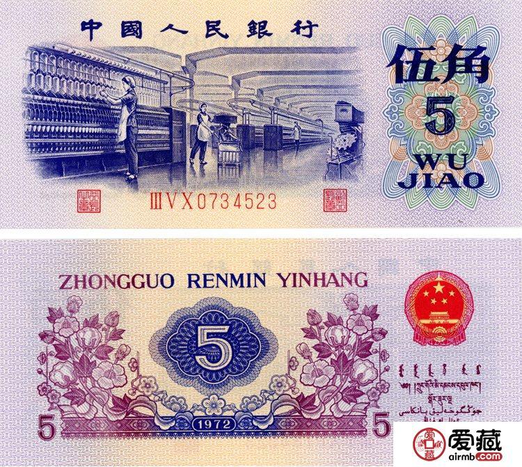 第三套人民币5角冠号大全  平水五角冠号 5角渡水冠号