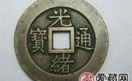 大清元宝黑龙江省造光绪元宝收藏价值