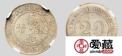 广西民国八年貮毫银元图片鉴赏