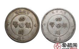 四川银币价格行情分析
