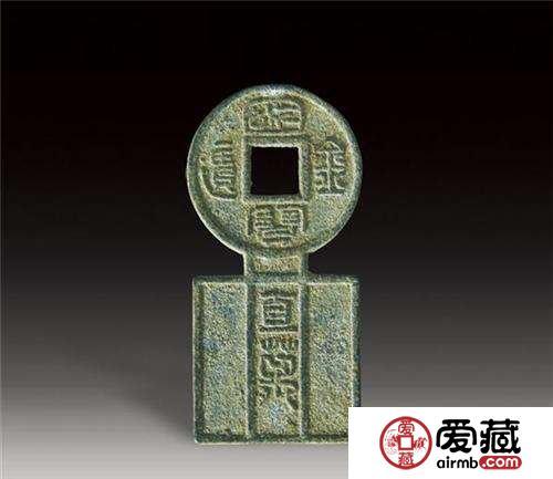 价值最高的古铜币排名