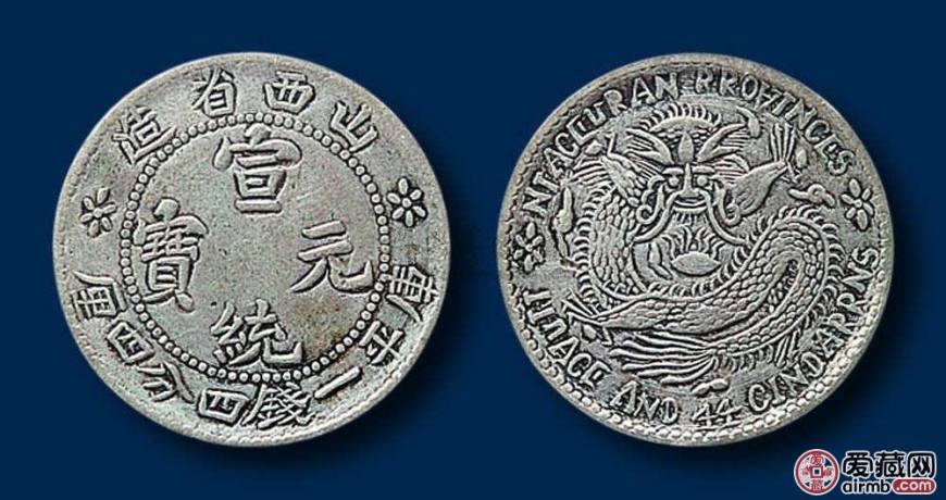 宣统元宝价格及收藏价值