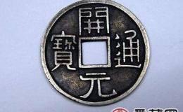 古代的钱币有哪些收藏价值
