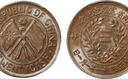 如何收藏民国铜元稳赚不赔