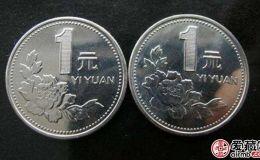 一元硬币价格是多少 应该如何区分一元真假硬币