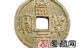 崇庆元宝价格值多少钱一枚 附崇庆元宝拍卖价格