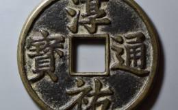 淳佑元宝的市场价格是多少 有哪些收藏价值
