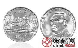 朱德诞辰100周年纪念币价格稳定