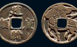 古代民俗钱币马钱收藏介绍