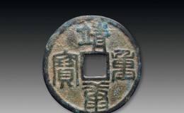 古钱币的收藏投资价值分析 哪种古钱币最值得收藏投资
