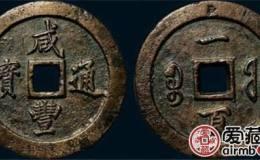 古钱币收藏冷门知识分享 古钱币越老就越值钱吗