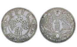 宣统三年大清银币有哪些版本 值得投资吗
