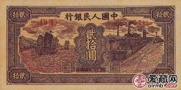 二十元人民币帆船火车