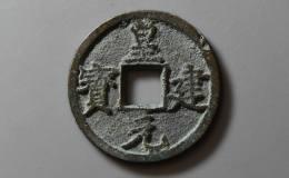 皇建元宝价格是多少 皇建元宝图文鉴赏与价值分析