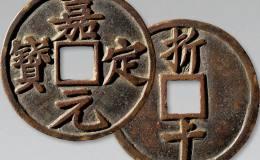 嘉定通宝铜钱的市场行情如何 附嘉定通宝图片及价格