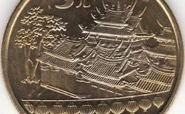 台湾赤嵌楼(一组)纪念币价格及收藏价值